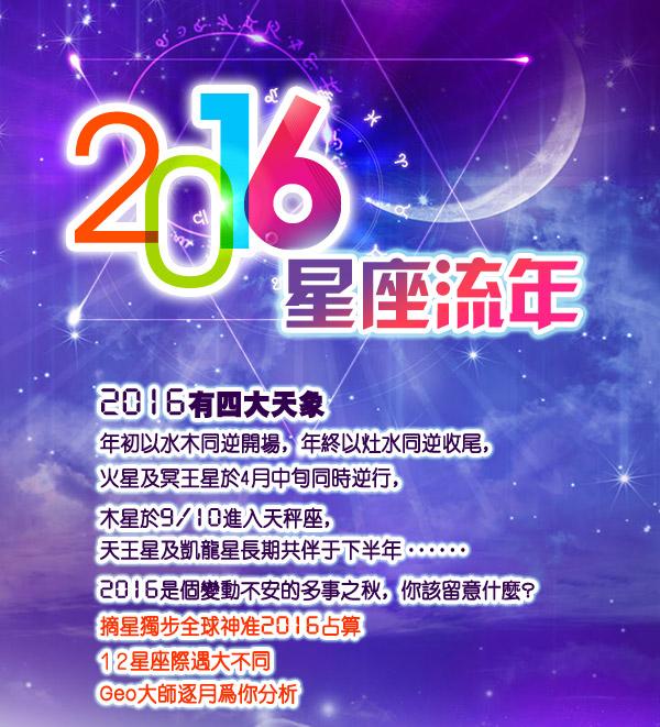 2016星座流年