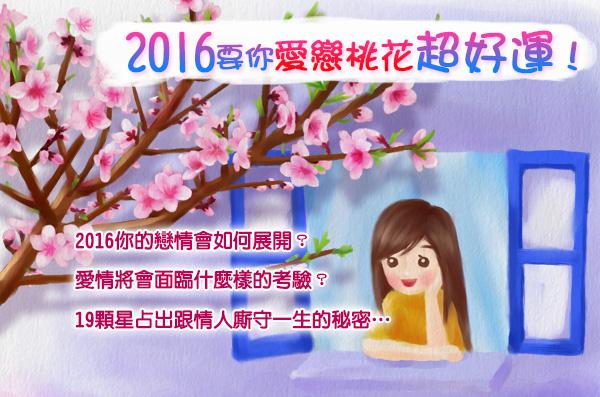 2011要你愛戀桃花超好運!