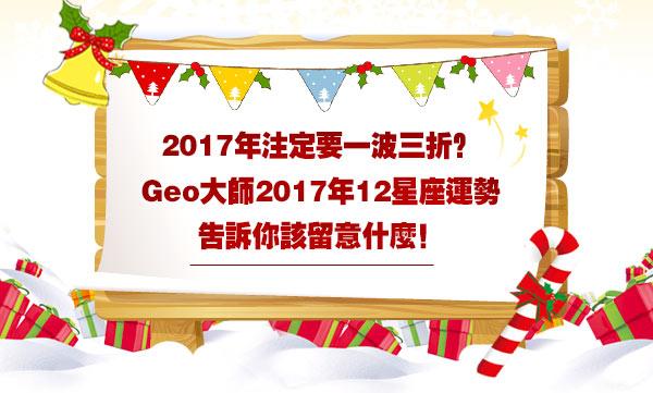 2016年注定要一波三折?Geo大師2016年12星座運勢告訴你該留意什麼!
